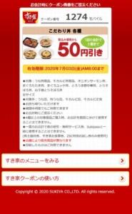 すき家のモバイル会員クーポン「こだわり丼 各種 50円引きクーポン(2020年7月3日AM8:00まで)」