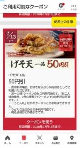 丸亀製麺公式アプリクーポン「げそ天1品50円引きクーポン(2020年7月13日まで)」