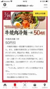 丸亀製麺公式アプリクーポン「牛焼肉冷麺50円引きクーポン(2020年7月19日まで)」