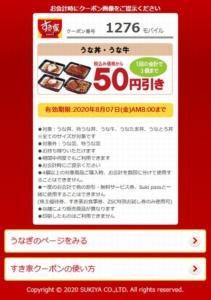 すき家のモバイル会員クーポン「うな丼・うな牛 50円引きクーポン(2020年8月7日AM8:00まで)」