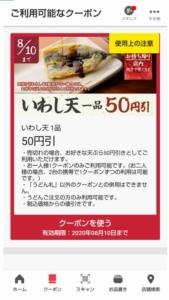 丸亀製麺公式アプリクーポン「いわし天1品50円引きクーポン(2020年8月10日まで)」