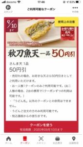 丸亀製麺公式アプリクーポン「秋刀魚天1品50円引きクーポン(2020年9月10日まで)」