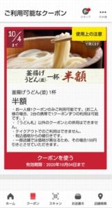 丸亀製麺公式アプリクーポン「釜揚げうどん(並)1杯半額クーポン(2020年10月4日まで)」