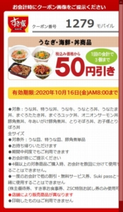 すき家のモバイル会員クーポン「うなぎ・海鮮・丼商品50円引きクーポン(2020年10月16日AM8:00まで)」