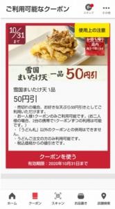 丸亀製麺公式アプリクーポン「雪国まいたけ天1品50円引きクーポン(2020年10月31日まで)」