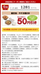 すき家のモバイル会員クーポン「鍋定食・牛すき焼き丼50円引きクーポン(2020年12月18日AM8:00まで)」