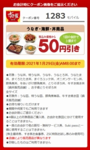 すき家のモバイル会員クーポン「うなぎ・海鮮丼商品50円引きクーポン(2021年5月28日AM8:00まで)」