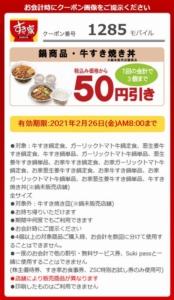 すき家のモバイル会員クーポン「鍋商品・牛すき焼き丼50円引きクーポン(2021年2月26日AM8:00まで)」