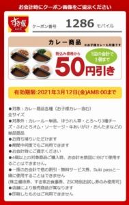 すき家のモバイル会員クーポン「カレー商品各種50円引きクーポン(2021年3月12日AM8:00まで)」