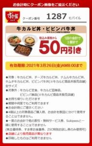 すき家のモバイル会員クーポン「牛カルビ丼・ビビンバ牛丼50円引きクーポン(2021年3月26日AM8:00まで)」