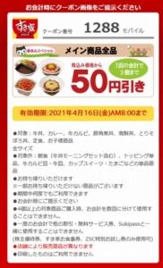 すき家のモバイル会員クーポン「メイン商品全品50円引きクーポン(2021年4月16日AM8:00まで)」