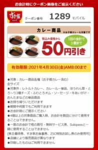 すき家のモバイル会員クーポン「カレー商品各種50円引きクーポン(2021年4月30日AM8:00まで)」