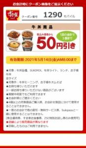 すき家のモバイル会員クーポン「牛丼商品各種50円引きクーポン(2021年5月14日AM8:00まで)」