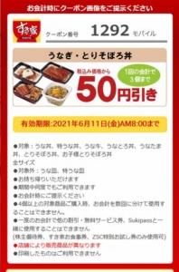 すき家のモバイル会員クーポン「うなぎ・とりそぼろ丼50円引きクーポン(2021年6月11日AM8:00まで)」