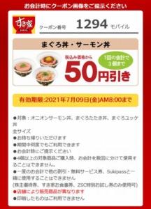 すき家のモバイル会員クーポン「まぐろ丼・サーモン丼割引きクーポン(2021年7月9日AM8:00まで)」