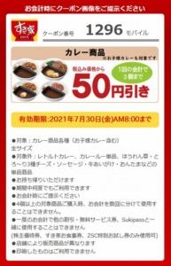 すき家のモバイル会員クーポン「カレー商品各種50円引きクーポン(2021年7月30日AM8:00まで)」