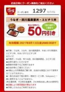 すき家のモバイル会員クーポン「うなぎ・四川風麻婆丼・エビチリ丼割引きクーポン(2021年8月13日AM8:00まで)」