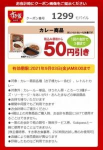 すき家のモバイル会員クーポン「カレー商品各種50円引きクーポン(2021年9月3日AM8:00まで)」
