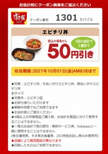 すき家のモバイル会員クーポン「エビチリ丼割引きクーポン(2021年10月1日AM8:00まで)」