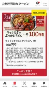 丸亀製麺公式アプリクーポン「牛とうなぎのぶっかけうどん1品100円引きクーポン(2020年7月24日まで)」
