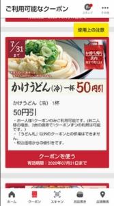丸亀製麺公式アプリクーポン「かけうどん(冷)50円引きクーポン(2020年7月31日まで)」
