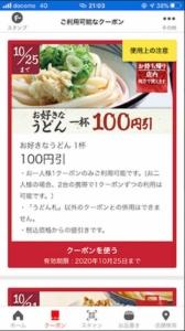 丸亀製麺公式アプリクーポン「お好きなうどん一杯割引きクーポン(2020年10月25日まで)」