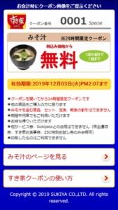 すき家モバイル会員「入会スペシャルクーポン」