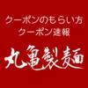 丸亀製麺のクーポン情報