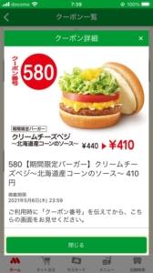モスバーガー公式アプリ「クリームチーズベジ~北海道産コーンのソース~割引きクーポン(2021年5月6日まで)」