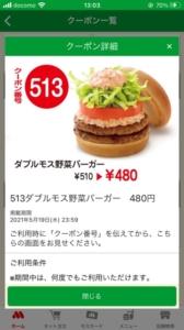 モスバーガー公式アプリ「ダブルモス野菜バーガー割引きクーポン(2021年5月19日まで)」