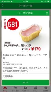 モスバーガー公式アプリ「ひんやりドルチェ 苺ショコラ割引きクーポン(2021年5月19日まで)」