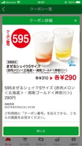 モスバーガー公式アプリ「まぜるシェイクSサイズ(赤肉メロン<北海道>湘南ゴールド<神奈川>)割引きクーポン(2021年6月16日まで)」