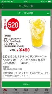 モスバーガー公式アプリ「まるごと!レモンのジンジャーエール with 甘夏ソース割引きクーポン(2021年6月16日まで)」