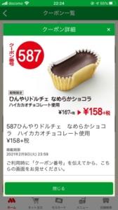 モスバーガー公式アプリ「ひんやりドルチェ なめらかショコラ割引きクーポン割引きクーポン(2021年2月9日まで)」