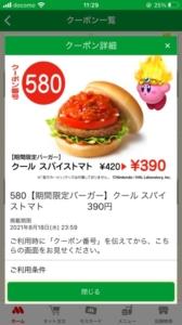 モスバーガー公式アプリ「クール スパイストマト割引きクーポン(2021年9月21日まで)」