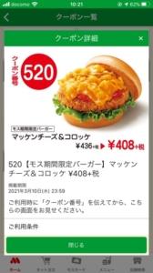 モスバーガー公式アプリ「マッケンチーズ&コロッケ割引きクーポン(2021年3月10日まで)」