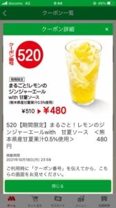 モスバーガー公式アプリ「まるごと!レモンのジンジャーエール with 甘夏ソース割引きクーポン(2021年10月18日まで)」