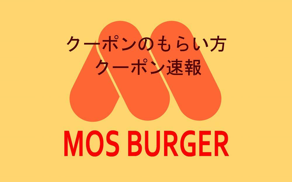 モスバーガーのクーポン情報