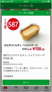 モスバーガー公式アプリ「ひんやりドルチェベイクドチーズ割引きクーポン割引きクーポン(2020年9月16日まで)」