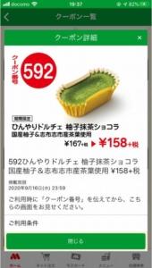 モスバーガー公式アプリ「ひんやりドルチェ柚子抹茶ショコラ割引きクーポン割引きクーポン(2020年9月16日まで)」
