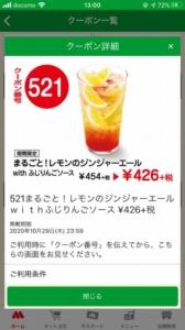 モスバーガー公式アプリ「まるごと!レモンのジンジャーエール with ふじりんごソース割引きクーポン(2020年10月29日まで)」