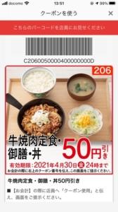 吉野家公式アプリクーポン「牛焼肉定食・御膳・丼50円割引きクーポン(2021年4月30日まで)」