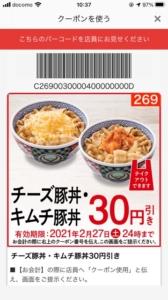 吉野家公式アプリクーポン「チーズ豚丼・キムチ豚丼30円割引きクーポン(2021年2月27日まで)」