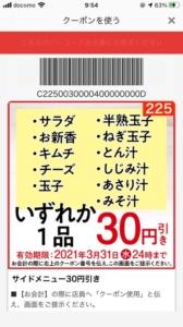 吉野家公式アプリクーポン「いずれか1品30円割引きクーポン(2021年3月31日まで)」