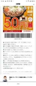 吉野家LINEトーククーポン「牛すき鍋膳50円割引きクーポン(2020年12月2日まで)」