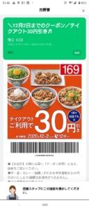 吉野家LINEトーククーポン「テイクアウト利用で30円割引きクーポン(2020年12月2日まで)」