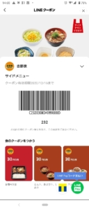 吉野家LINEクーポン「サイドメニュー30円引きクーポン(2020年12月15日まで)」