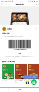 吉野家LINEクーポン「W弁当30円引きクーポン(2020年12月15日まで)」