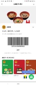 吉野家LINEクーポン「とん汁、あさり汁、しじみ汁30円引きクーポン(2020年12月15日まで)」