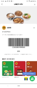 吉野家LINEクーポン「テイクアウト30円引きクーポン(2020年12月15日まで)」